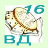 ВД-16