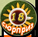 ВД-18: сюрпризная
