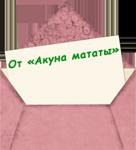 сайт Акуна матата