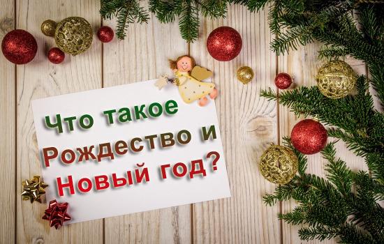 Новый 2019 год и Рождество