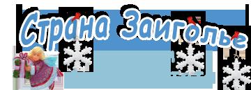 "Страна Заиголье — форум сайта ""Акуна матата"""