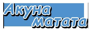 """""""Акуна матата"""": рукоделие, вышивка крестом, схемы для вышивки крестом, сад и огород, рассказы и сказки"""