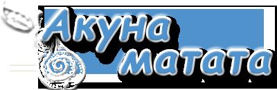 Акуна матата — сайт творческих женщин: рукоделие, вышивка, схемы для вышивки, сад и огород, авторская проза