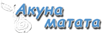 Акуна матата: рукоделие, вышивка, схемы для вышивки, сад и огород, рассказы и сказки