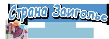 "Страна Заиголье - форум сайта ""Акуна матата"""